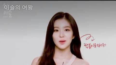 [Red Velvet][分享]190917 Irene真露代言CF更新,红色or绿色都完美消化
