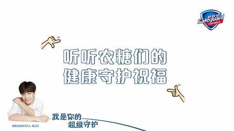 [新闻]190921 品牌公布农糖们给农农的生日祝福视频 未来也要一起守护这个大男孩呀