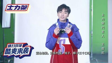 [TFBOYS][新闻]191011 王俊凯代言拍摄片场花絮来袭,保持酷爽勇敢做自己