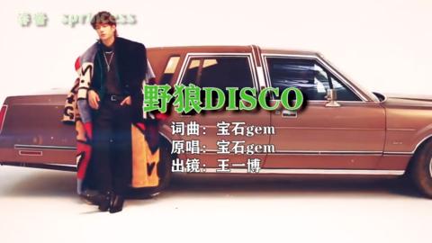 [分享]191013 饭制《野狼disco》视频虽迟但到 就是王一博也别想跑掉!