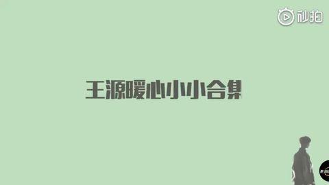[新闻]191016 王源宠粉小合集  今日份的暖心治愈