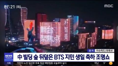 [防弹少年团][分享]191016 登上韩国无线台新闻类节目的BTS智旻中国粉丝团的生日应援