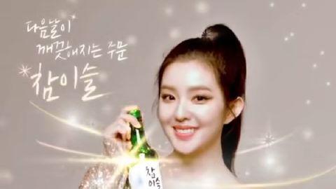 [Red Velvet][分享]191116 又酷又飒是Irene!真露品牌代言CF更新
