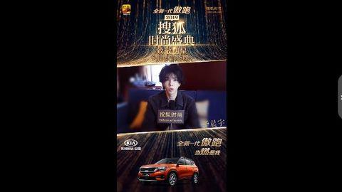 [华晨宇][新闻]191205 华晨宇邀你一起关注和期待2019搜狐时尚盛典!