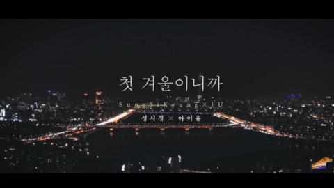 [新闻]191209  成始镜×IU 合唱的《因为是初冬》MV 公开丨会是一个温暖的冬日
