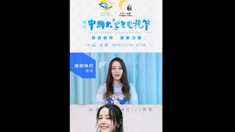 [迪丽热巴][新闻]191216 青春榜样凝聚力量 迪丽热巴邀你关注中国大学生电视节