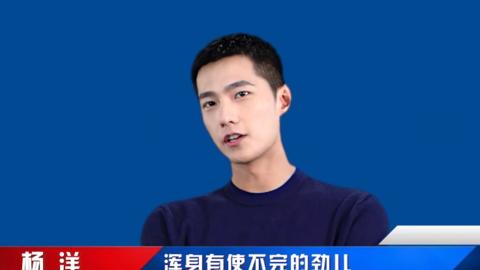 [杨洋][新闻]191225 杨洋品牌视频公开 是什么让杨洋又怕又爱?