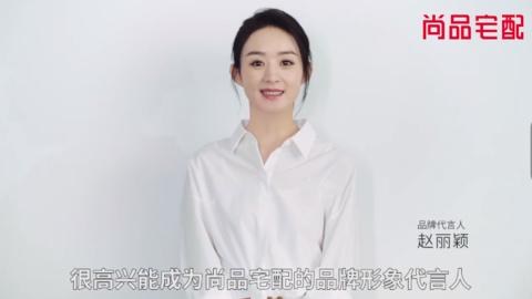 [赵丽颖][新闻]200103 带着生活态度开启家居更多可能 赵丽颖成为尚品宅配全新品牌代言人!