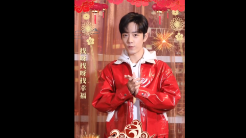 [新闻]200116 肖战北京台春晚宣传视频出炉 和战战一起在北京台春晚找到幸福