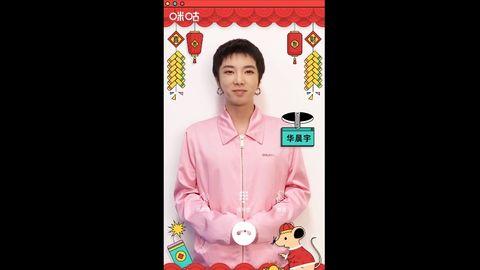 """[新闻]200117 花花的独家拜年视频彩铃上线 春节快乐""""鼠""""于你"""