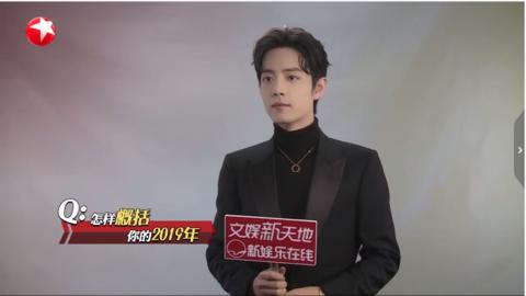 [新闻]200118 肖战东方卫视采访公开 感恩神奇的2019