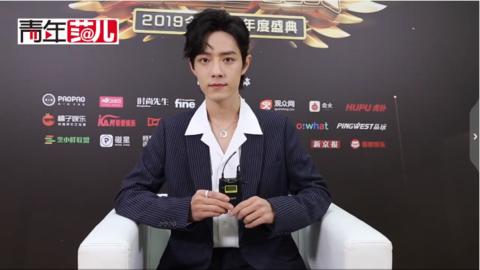[新闻]200118 中国青年报全新采访公开 演员肖战:谨慎对待我的下一部作品