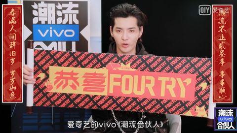 [新闻]200125  新春佳节看FOURTRY 吴亦凡送来《潮流合伙人》对联