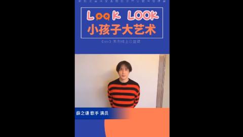 [新闻]200213 小孩子大艺术 和薛之谦一起关注线上公益美术课