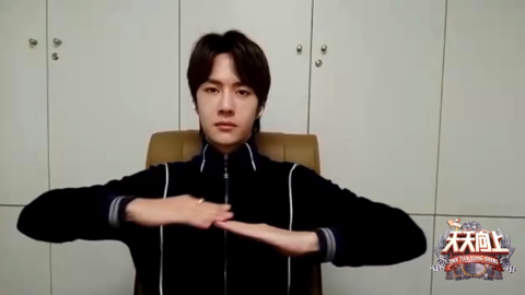[新闻]200219 在家里也要让自己的手指运动起来 王一博《不放弃》手势舞教学视频公开