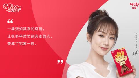 [新闻]200223 品牌代言人杨紫为中国加油 以实际行动守护美味与健康