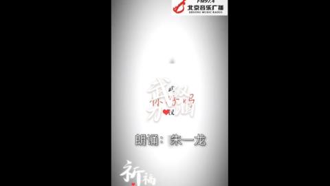 柠檬视频[新闻]200224 用家乡话将爱传递!朱一龙朗诵的《武汉,你好吗》完整版音频公开