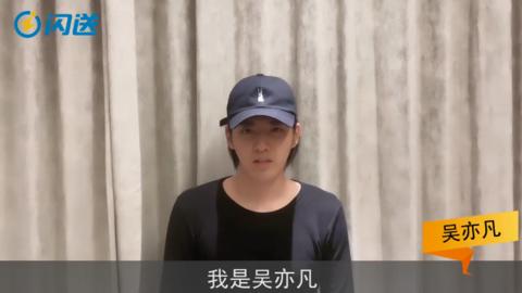 [新闻]200318 新鲜吴亦凡高能出没 闲适居家温柔帅气
