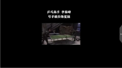[新闻]200327 夏拙与战友的丰富业余生活公开 《号手就位》李易峰片场打乒乓球