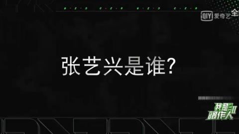 [分享]200328 《我是唱作人2》有料到!张艺兴竟有这么多身份?