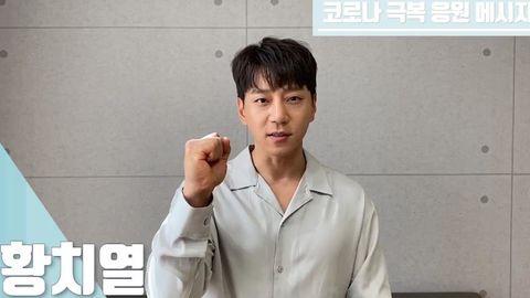 [分享]200402 黄致列加入明星接力,为韩国抗击新冠疫情加油!