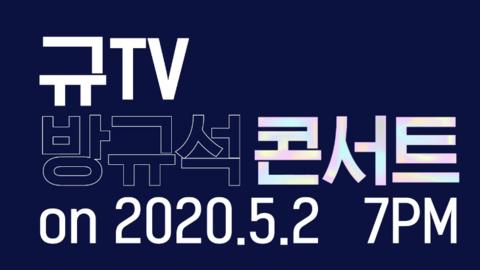 [分享]200502 谁说SM没有免费的欧巴!今晚6PM KYU TV线上演唱会免费开放招待!