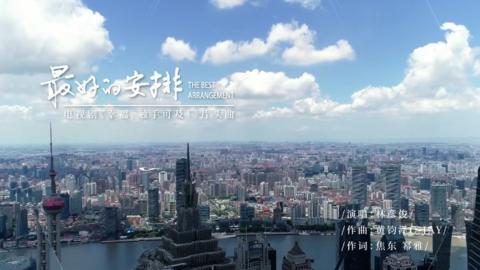 [新闻]200519 林彦俊首次演唱电视剧OST《最好的安排》 剧版片头曲MV公开