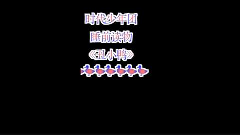 [新闻]200529 时代少年团集体朗诵《丑小鸭》 学前班文艺汇演正式拉开帷幕