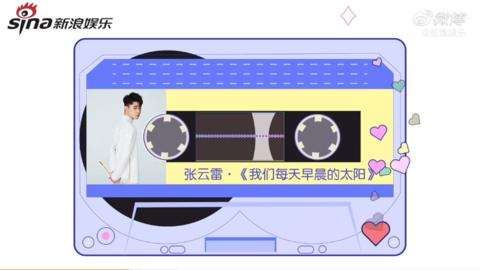 """[新闻]200706 新的一天和今日""""刻代表""""DJ张云雷一起迎接早晨的太阳"""