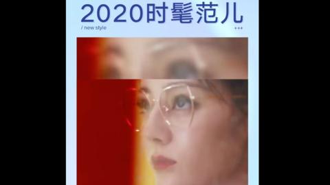 [新闻]200711 迪丽热巴眼镜大片出炉 迪迪子的眼镜show来袭