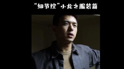 [分享]200805 电影《抵达之谜》中的服装小细节 演员李现对细节的追求