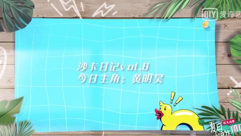 [分享]200809 Justin《夏日冲浪店》沙卡日记 小黄经理撒娇谁受得了呀?