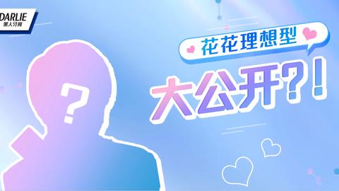 """[分享]200920 歌王华晨宇""""理想型""""大公开?代入感太强已经和花花恋爱了"""