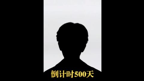 [新闻]200921 北京2022冬奥会发布神秘爱豆助力视频  明日10点与他不见不散