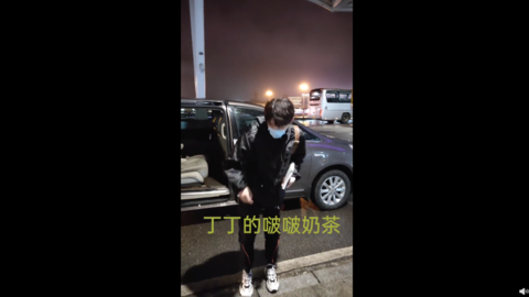 [新闻]200922 丁禹兮长沙机场与粉丝有爱互动 臭屁男孩塑普持续加成ing