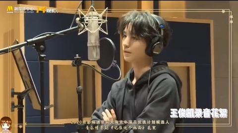 [分享]200924 王俊凯清唱花絮横版   今天也为凯boss的神仙颜值落泪