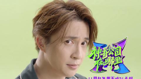[新闻]201022 《神奇公司在哪里》公开全新宣传片 薛之谦助你白手起家