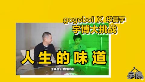 [新闻]201023 华晨宇 x gogoboi专访上线 妙趣横生宇宇子值得收藏一亿遍