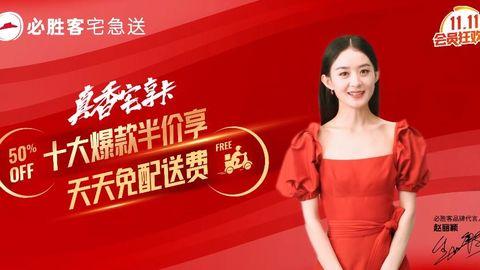 [新闻]201023 必胜客发布赵丽颖宣传视频一则 霜降福利让你暖胃更暖心