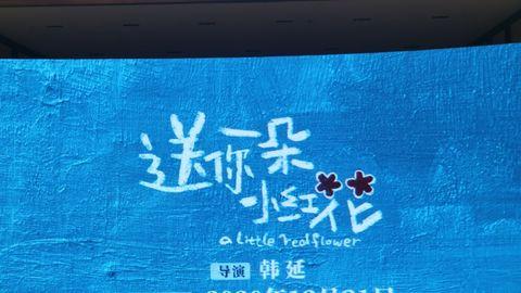 [新闻]201029 易烊千玺《送你一朵小红花》影片推介会cut 送个每一个积极生活的你