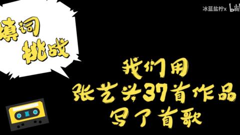[分享]201029 粉丝人均制作人?xback用艺兴37首作品作词带你领略M-POP领军人物