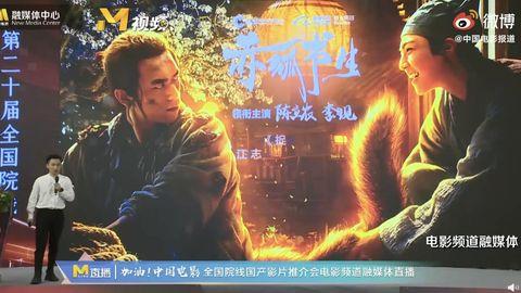 [分享]201030 李现《赤狐书生》影片推介 12月4日和小狐狸白十三有个约会!