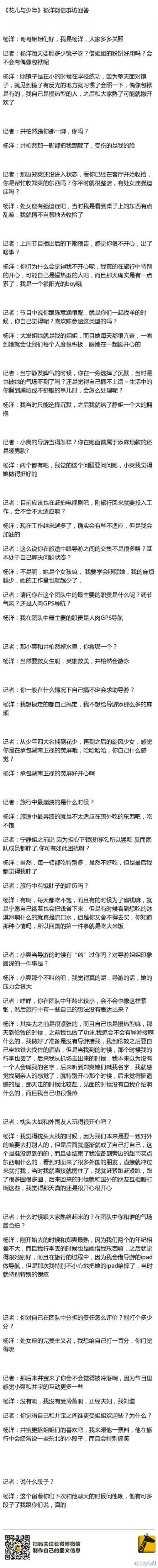 [分享]150506 花儿与少年 杨洋微信群访回答