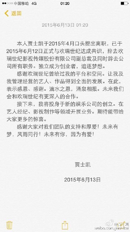 [新闻]150613 杨洋确认解约欢瑞 加入经纪人新公司