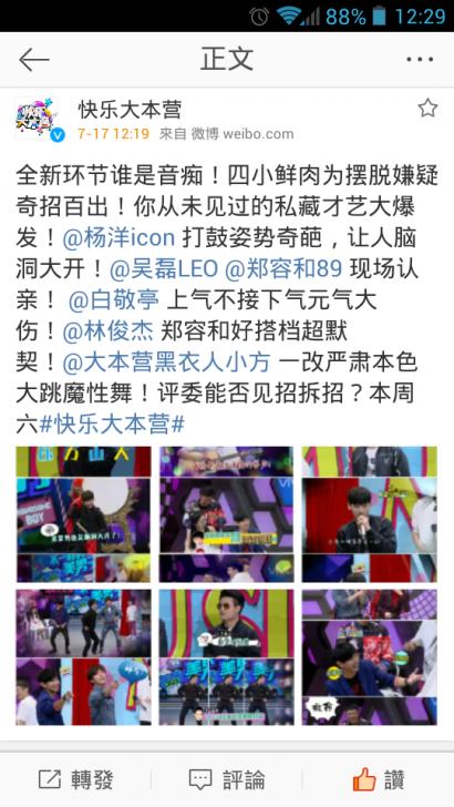 [新闻]150717 本周《快本》新环节谁是音痴 杨洋打鼓姿势奇葩