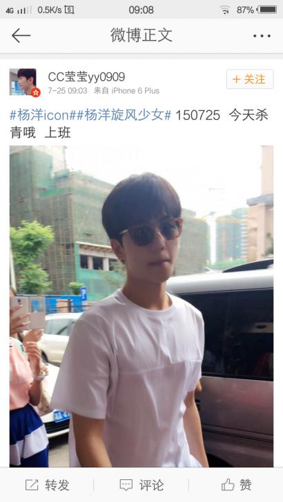 [新闻]150725 杨洋,旋风少女上班图