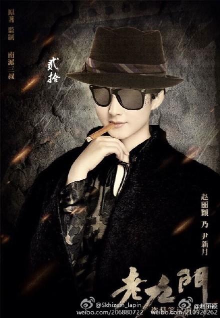 [分享]151212 赵丽颖自p定妆海报 同一角色风格迥异