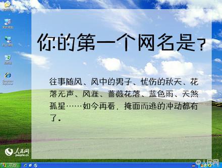 [分享]160421 林更新自曝早年qq名:我就是闹心