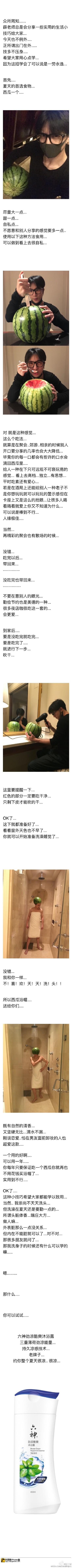 [分享]160701 段子手薛之谦本次广告主打?