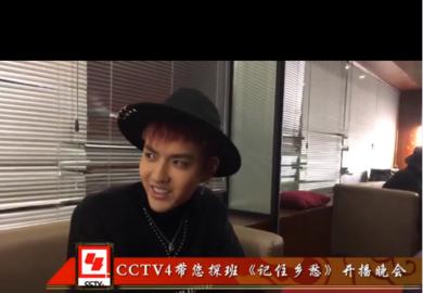 161213【吴亦凡】《记住乡愁》开播晚会录制后台采访